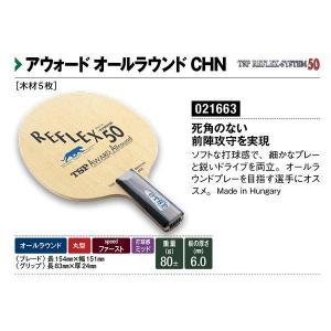 ヤマト卓球 ラケット 中国式ペン オールラウンド アウォード オールラウンド CHN 021663-F <2019CON>|jpn-sports
