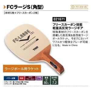ヤマト卓球 ラージボール用ラケット FC ラージ S(角型) 021671-F <2019CON>|jpn-sports