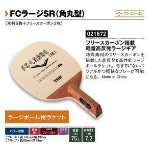 ヤマト卓球 ラージボール用ラケット FC ラージ SR(角丸型) 021672-F <2019CON>|jpn-sports