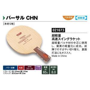 ヤマト卓球 ラケット 中国式ペン オフェンシブ バーサル CHN 021673-F <2019CON>|jpn-sports