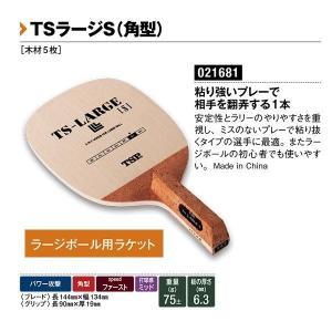 ヤマト卓球 ラージボール用ラケット TS ラージ S(角型) 021681-F <2019CON>|jpn-sports