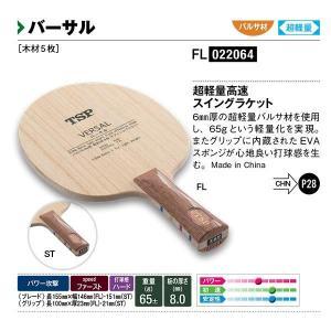 ヤマト卓球 ラケット シェークハンド オフェンシブ バーサル FL 022064-F <2019CON>|jpn-sports