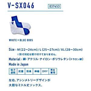 ビクタス 卓球 V-SX046 ミドル丈ソックス 男女兼用 ホワイト×ブルー 037453-0005 <2019CON>|jpn-sports