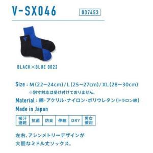 ビクタス 卓球 V-SX046 ミドル丈ソックス 男女兼用 ブラック×ブルー 037453-0022 <2019CON>|jpn-sports