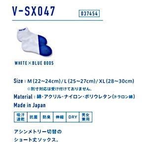 ビクタス 卓球 V-SX047 ショート丈ソックス 男女兼用 ホワイト×ブルー 037454-0005 <2019CON>|jpn-sports