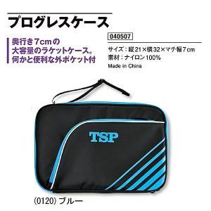 ヤマト卓球 ラケットケース プログレスケース ブルー 040507-0120 <2019CON> jpn-sports