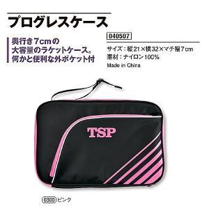 ヤマト卓球 ラケットケース プログレスケース ピンク 040507-0300 <2019CON> jpn-sports