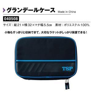 ヤマト卓球 ロングランデールケース ラケットケース ブラック×ブルー 040508-0022 <2019NEW> jpn-sports