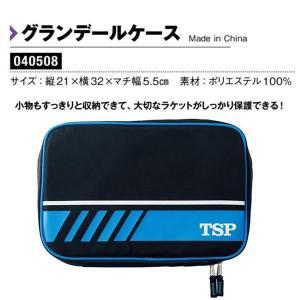 ヤマト卓球 グランデールケース ラケットケース ブルー 040508-0120 <2019NEW> jpn-sports