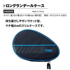 ヤマト卓球 ロングランデールケース ラケットケース ブラック×ブルー 040509-0022 <2019NEW> jpn-sports