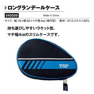 ヤマト卓球 ロングランデールケース ラケットケース ブルー 040509-0120 <2019NEW> jpn-sports