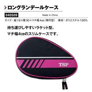 ヤマト卓球 ロングランデールケース ラケットケース ピンク 040509-0300 <2019NEW> jpn-sports