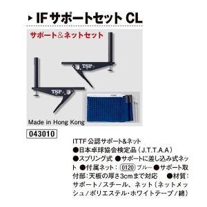 ヤマト卓球 ネット IFサポートセットCL ブルー 043010-0045 <2019CON>|jpn-sports