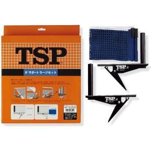 ヤマト卓球 ネット IFサポートラージセットCL ブルー 043011-0120 <2019CON>|jpn-sports