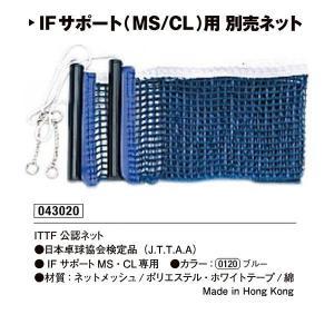 ヤマト卓球 ネット IFサポート(MS/CL)用 別売ネット ブルー 043020-0045 <2019CON>|jpn-sports