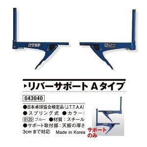 ヤマト卓球 ネット Pサポート リバーサポート A ブルー 043040-0045 <2019CON>|jpn-sports