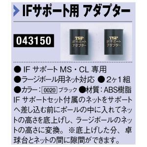 ヤマト卓球 IFサポート用アダプター 043150-F <2019CON>|jpn-sports