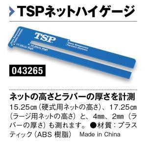ヤマト卓球 TSPネットハイゲージ 043265-F <2019CON>|jpn-sports