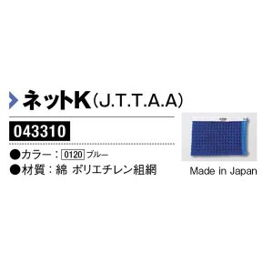 ヤマト卓球 ネットK(J.T.T.A.A) 043310-0120 <2019CON>|jpn-sports