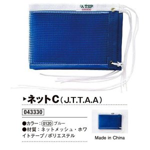 ヤマト卓球 ネットC(J.T.T.A.A) ブルー 043330-0120 <2019CON>|jpn-sports