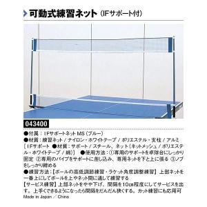ヤマト卓球 可動式 練習ネット 043400-F <2019CON>|jpn-sports