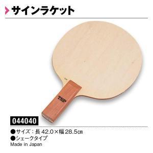 ヤマト卓球 サインラケット 044040-F <2019CON>|jpn-sports