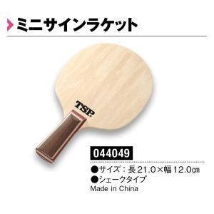 ヤマト卓球 ミニサインラケット 044049-F <2019CON>|jpn-sports
