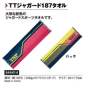 ヤマト卓球 TTジャガード187タオル ネイビー 044414-0100 <2019NEW> jpn-sports