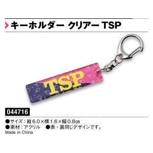 ヤマト卓球 キーホルダー クリアーTSP 044716-F <2019CON>|jpn-sports