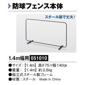 ヤマト卓球 防球フェンス本体(1.4m幅) 051010-F <2019CON>|jpn-sports