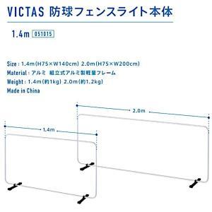 ヤマト卓球 防球フェンスライト本体(1.4m幅用) 051015 <2019CON>|jpn-sports
