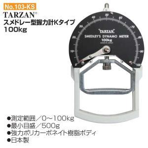 秦運動具工業 体力測定 握力計 TARZAN スメドレー型握力計Kタイプ 103-KS <2019NEW>