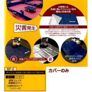 三英 サンエイ 卓球フェンス取替用カバー(災害時対応タイプ・ファスナー付) 11-011 <2019CON>|jpn-sports