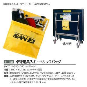 三英 サンエイ 卓球用具入れ・ベリックバッグ 11-041 <2019CON>|jpn-sports