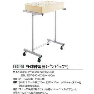 三英 サンエイ 多球練習器(ピンピック) 11-054 <2019CON>|jpn-sports
