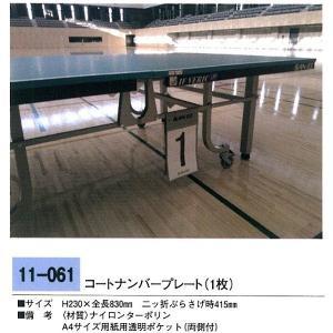 三英 サンエイ 卓球 コートナンバープレート(1枚) 11-061 <2019CON>|jpn-sports