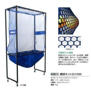 三英 サンエイ 卓球 練習用 捕球ネットSS1000 11-100 <2019CON>|jpn-sports