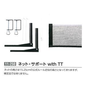 三英 サンエイ 卓球 ネット・サポート with TT 11-250 <2019CON>|jpn-sports