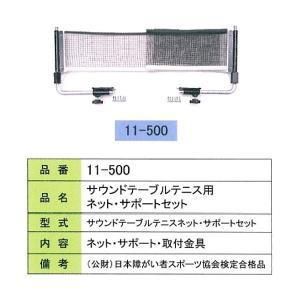 三英 サンエイ サウンドテーブルテニス用ネット・サポートセット 11-500<2019CON>|jpn-sports