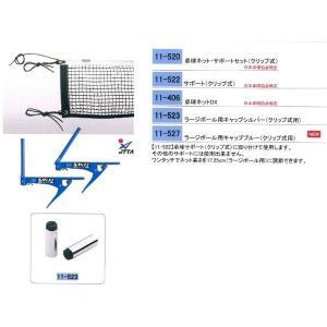 三英 サンエイ 卓球ネット・サポートセット(クリップ式) 11-520 <2019CON>|jpn-sports