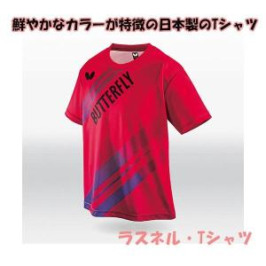 バタフライ 卓球 ウェア 男女兼用 ラスネル・Tシャツ レッド 45490-006 <2019NEW>|jpn-sports