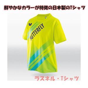 バタフライ 卓球 ウェア 男女兼用 ラスネル・Tシャツ ライム 45490-107 <2019NEW>|jpn-sports