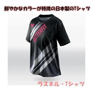 バタフライ 卓球 ウェア 男女兼用 ラスネル・Tシャツ ブラック 45490-278 <2019NEW>|jpn-sports