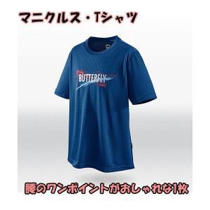 バタフライ 卓球 ウェア 男女兼用 マニクルス・Tシャツ ネイビー 45500-178 <2019NEW>|jpn-sports