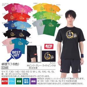 ジュウイック Tシャツ 卓球ウエア 卓球Tシャツ 男女兼用 ロイヤルブルー 5268-BL <2019>|jpn-sports