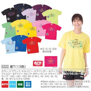 ジュウイック Tシャツ 卓球ウエア 星Tシャツ 男女兼用 ライム 5523-LI <2019>|jpn-sports
