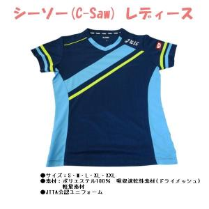 ジュウイック 卓球 ユニフォーム 卓球ウエア シーソウ レディース ブルー 5572-BL <2019>|jpn-sports