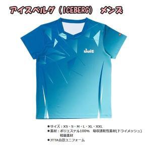 ジュウイック 卓球 ユニフォーム 卓球ウエア アイスベルグ 男女兼用 ブルー 5582-BL <2019NEW>|jpn-sports