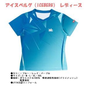 ジュウイック 卓球 ユニフォーム 卓球ウエア アイスベルグ レディース ブルー 5584-BL <2019NEW>|jpn-sports