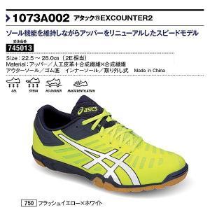 ヤマト卓球 卓球シューズ 1073A002 アタック EXCOUNTER2 フラッシュイエロー×ホワイト 745013-0750 <2019NEW>|jpn-sports